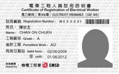 a grade electrician application form
