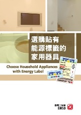 Choose Household Appliances with Energy Label