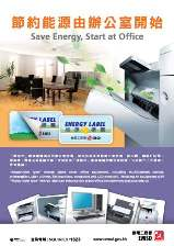 Save Energy, Start at Office