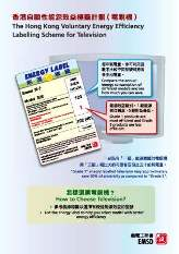 The Hong Kong Voluntary Energy Efficiency Labelling Scheme for Television