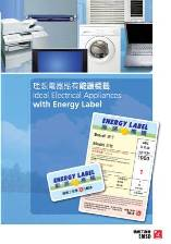 Ideal Electrical Appliances with Energy Label