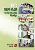 2012 Performance Pledge