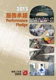 2013 Performance Pledge
