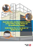 Good Operation and Maintenance Practice of Fresh Water Cooling Towers for Air-conditioning Systems