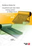 Guidance Notes for Household-scale Solar Water Heating System at Village House