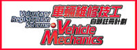 Registration Scheme for Vehicle Mechanics