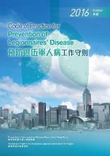 Code of Practice for Prevention of Legionnaires' Disease (2016 Edition incorporating Addenda No. 01/2018 and No. 01/2019)